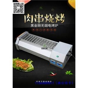 烧烤炉无烟环保重庆 烤串快 电烤串机效率高