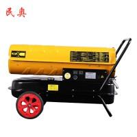 柴油取暖器30kw大面积取暖器便携式养殖燃油升温机节能速热