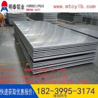 料仓、汽车铝板、模具罐车油箱用铝板厂家价格