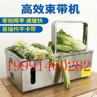 扎菜机 无胶扎菜机哪里有卖 蔬菜捆扎机厂家直销