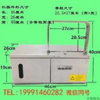 甘肃佛香专用捆扎机 捆扎机多钱 捆扎机厂家全国供货