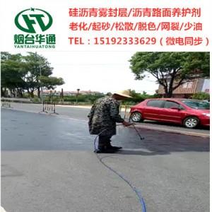 云南曲靖道路污染看华通沥青养护剂怎么解决
