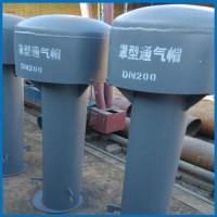 不锈钢大口径罩型通气帽生产厂家