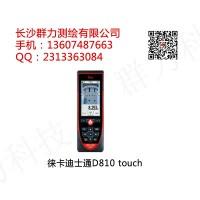 雁山区徕卡迪士通D810 touc手持激光测距仪介绍