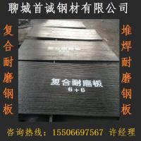 6+6碳化铬耐磨复合钢板多少钱一平方