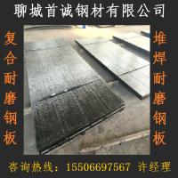 26+4埋弧堆焊耐磨钢板表面硬度能达到多少HRC