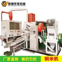 铜米机600干式小型铜米机环保杂线铜米机