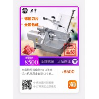 南常HB-2台式切片机