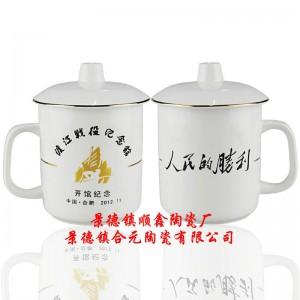 开业礼品陶瓷茶杯定制logo  开业庆典馈赠礼品