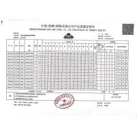 邱县NM500普阳耐磨钢板机械性能报告