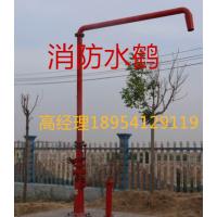 供应SHFZ50消防水鹤厂家直销