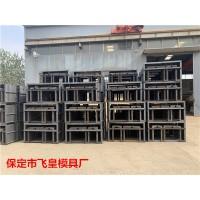 高铁电缆槽模具_设计理念先进_优化结构设计_保定市飞皇模具厂