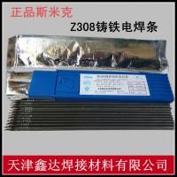 上海斯米克铸铁焊条Z308生铁焊条铸308纯镍铸铁电焊条