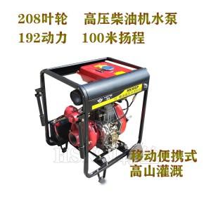玉溪抗旱远程送水3寸高压柴油机水泵价格