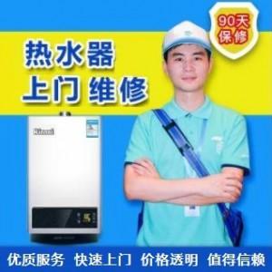 十堰林内热水器维修电话预约-快速上门服务【省时省心】