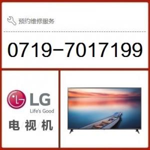 十堰LG电视维修点_十堰LG电视售后服务更专业