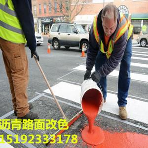 湖南湘西彩色瀝青路面噴涂劑堅固耐磨