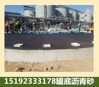 安徽蕪湖罐底瀝青砂在冬季施工的注意事項