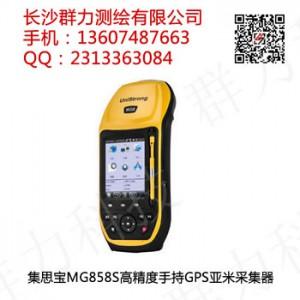 雁山區集思寶MG858S高精度手持GPS亞米采集器