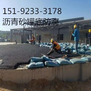 河南南阳罐底防腐沥青砂基础垫层必不可少