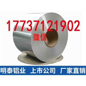 铝箔胶带原材料1235铝箔、8011铝箔