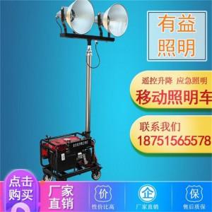 有益移动照明灯塔 升降型移动照明车汽柴油发电机
