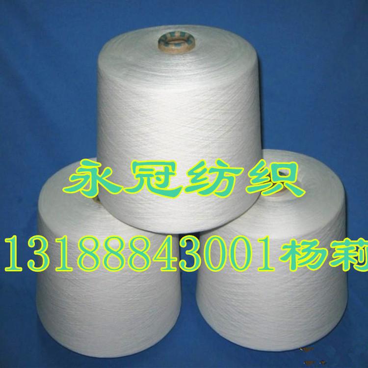 天丝棉配比纱32支40支 喷气用纱