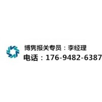 北京进口报关代理