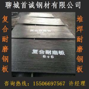 6+6耐磨复合钢板现货哪里有卖的