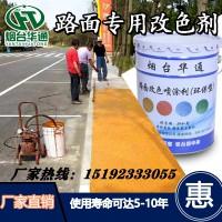 山东泰安路面改色剂雨后施工需要注意的问题