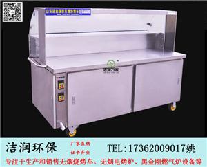 四川厂家直发无烟净化烧烤车 质量保证 洁润环保