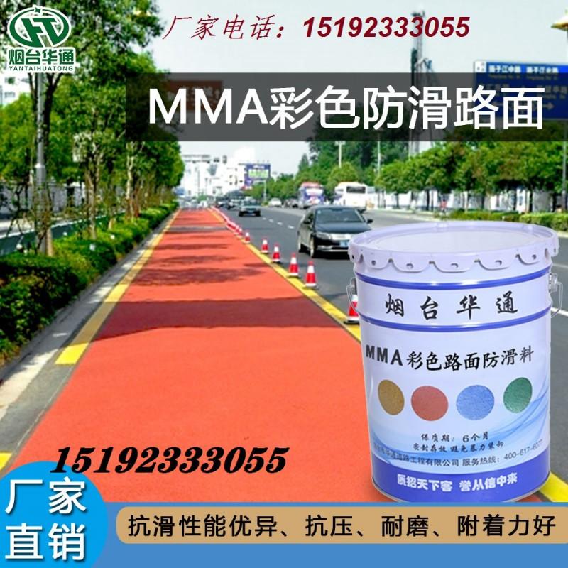 华通MMA彩色防滑路面材料在山西大同火热销售