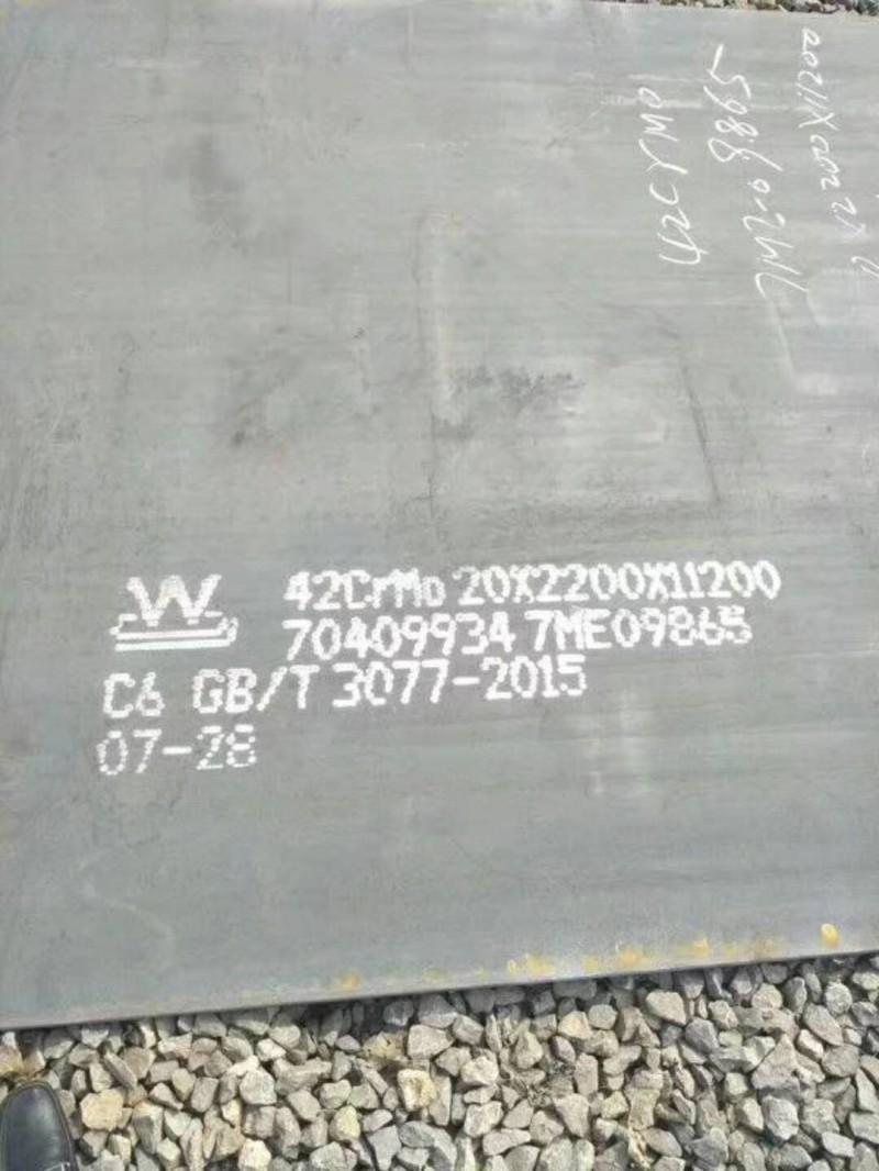 42CrMo钢板厂家||42CrMo钢板切割