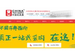2020年上海玩具展览会