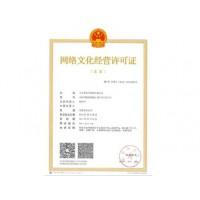 咖呗咨询专业提供网络文化经营许可证申请服务