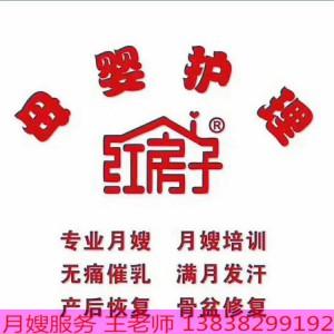 月嫂培训班 找月嫂 红房子月嫂服务 郑州月嫂公司 产后恢复