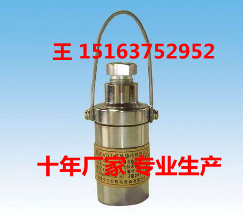 GUR7.5热释电红外线对射传感器  凯通机电