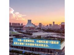 2020第17届中国东盟博览会建筑装饰材料展