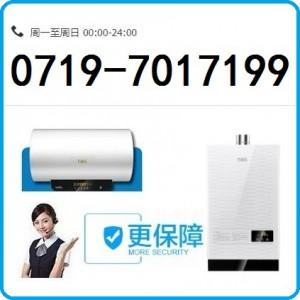 十堰万家乐热水器维修电话0719-7017199【随叫随到】