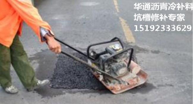 湖北孝感沥青冷补料道路坑槽修补的颜值担当