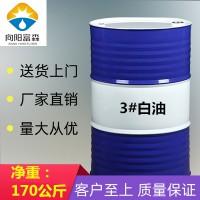 3号化妆级白油硅酮胶溶剂油