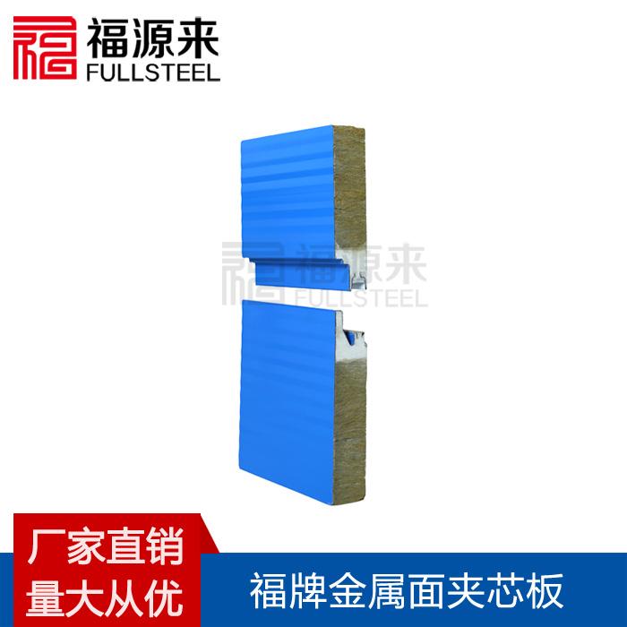 75厚横装岩棉夹芯板,75mm聚氨酯封边夹芯板