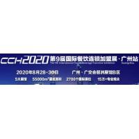 2020广州国际餐饮食材加盟展
