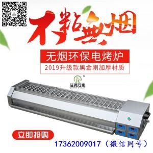广东关于无烟电烧烤炉哪个牌子好 洁润环保解答