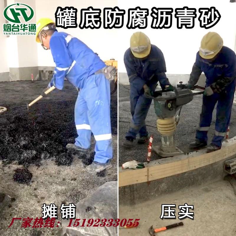 河北衡水储罐防腐用冷沥青砂材料供应商