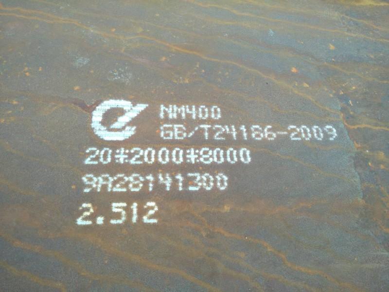白山莱钢NM500耐磨钢板厂家专业