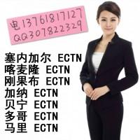 贝宁ECTN证书是什么