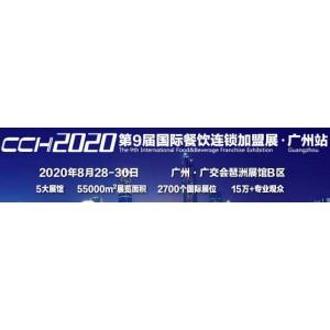 2020广州特许加盟展