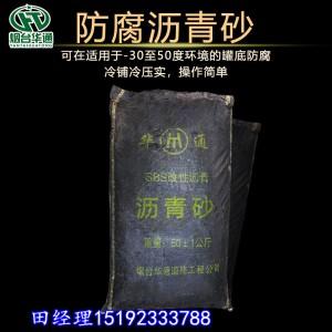 安徽铜陵沥青砂简单好做防腐层快速座罐