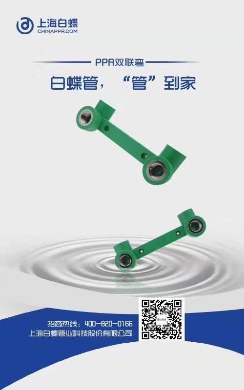 延安PPR水管十大品牌 2020家装三大品牌水管比较